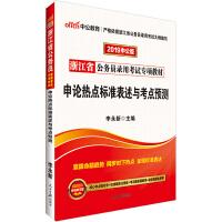 中公教育2019浙江省公务员录用考试专项教材申论热点标准表述与考点预测