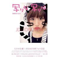 现货!【日版】高�颏撙胜�AKB48卒�Iフォト日� 写りな、写りな 高桥南毕业写真 附特典(3封1)