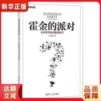 霍金的派对:从科学天地到数码时代 9787302433071 卢昌海 清华大学出版社 新华书店 正品保障