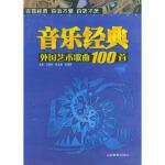 外国艺术歌曲100首(音乐经典) 孔繁洲 山西教育出版社 9787544022859