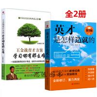 正版全2册王金战育才方案学习哪有那么难+英才是怎样造就的王金战的书籍 家庭教育如何教育孩子的书籍 王金战系列图书全套