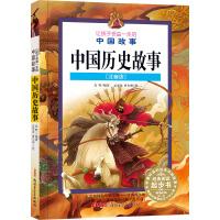 让孩子受益一生的中国故事:中国历史故事(注音版)