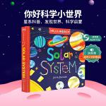 英文原版 Hello World Solar System 你好世界系列 太阳系 3-6岁低幼儿童科普百科启蒙认知图画