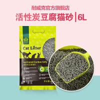 【每满199-50】耐威克竹炭活性炭豆腐砂猫砂6L