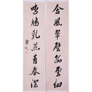 中国现代思想家、理学家   马一浮《书法对联》