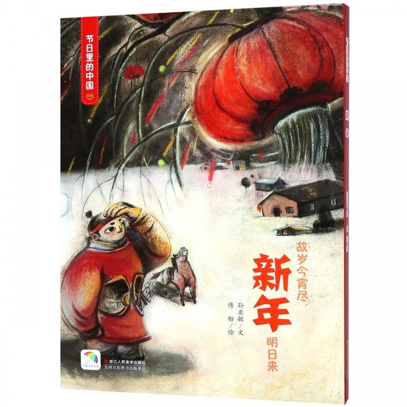 新年(附新年游戏及亲子阅读)(精)/节日里的中国