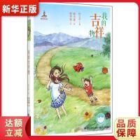 我的吉祥物――台湾儿童文学馆 精品美文 陈幸蕙 福建少年儿童出版社9787539549910【新华书店 全新正版】