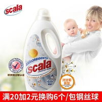母婴scala进口浓缩手洗衣机衣物柔顺剂香味持久防静电护理液