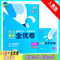 2021版 5.3高中全优卷化学人教版必修第一册 5.3化学高中全优卷