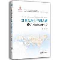 21世纪海上丝绸之路与广州离岸文化中心