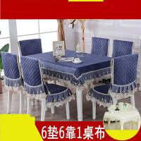 【支持礼品卡】现代简约桌布布艺欧式餐桌布椅套椅垫套装椅子套罩台布茶几长方形4kr