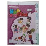字宝宝乐园系列读本:婴幼儿全语言整合教育5 大班上 带两张光盘