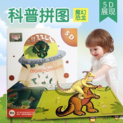 图个乐 儿童早教益智AR实景拼图 3岁以上 科普拼图魔幻恐龙系列II陆地 拼图玩具工具套装AR技术5D效果 内含8种每种12块 带教材