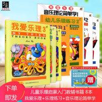 【正版促销】--正版8本 我爱乐理1-3册+幼儿乐理练习1-2册+音乐理论简单学1-3册 儿童乐理基础知识 英皇考级同