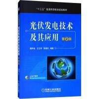 光伏发电技术及其应用 第2版 机械工业出版社
