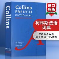 柯林斯法语词典 英文原版 Collins French Essential Dictionary 法语英语双语字典 英