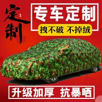 车辆外罩科鲁泽车衣汽车罩RS专用加厚防雨防晒外套冬季套子车套