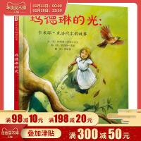 正版 世界畅销绘本--玛德琳的光:卡米耶克洛代尔的故事 3-6-9岁图故事书儿童阅读书籍