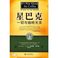 星巴克:一切与咖啡无关 〔美〕毕哈,(美)哥德斯坦,徐思源 9787508612010 中信出版社