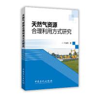 天然气资源合理利用方式研究