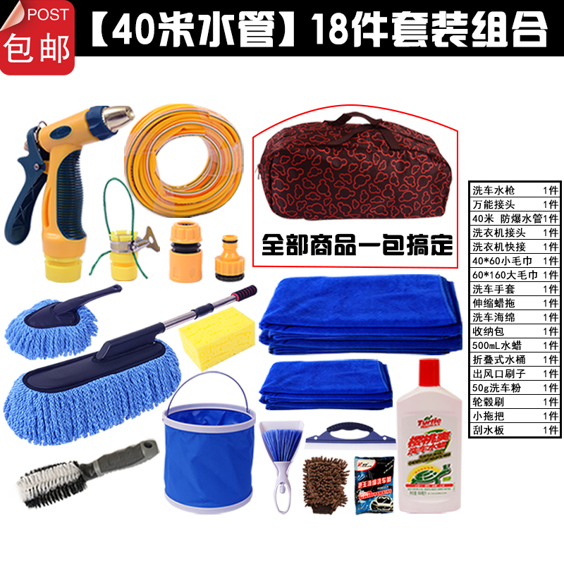 洗车工具套装组合家用洗车毛巾神器擦车拖把除尘刷子汽车清洁用品  洁净实力派 精心搭配 好实惠