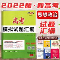 新版2020版 天利38套全国各省市高考模拟试题汇编 思想政治 新版高考思想政治模拟
