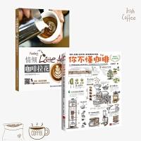 你不懂咖啡+ 情倾咖啡拉花 两册 咖啡知识百科书籍 花式咖啡冷热咖啡调制作技法咖啡步骤图教程图书 全彩色文本 新手入门