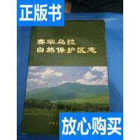 [二手旧书9成新]赛罕乌拉自然保护区志 /李桂林 内蒙古科技出版社