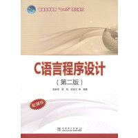【旧书二手书8成新】 C语言程序设计-(第二版2版) 李新华 中国电力出版社