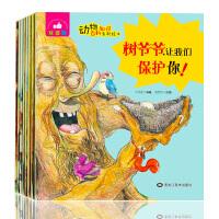 全8册 少儿百科全书儿童3-6-12岁中国青少年版科普读物 小学生课外阅读书籍 双语版十万个为什么动物植物百科全书 幼儿