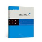 透射电子显微学(下册)