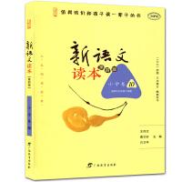 新语文读本 小学卷10 第四版 适用于五年级下学期 小学语文同步课外阅读