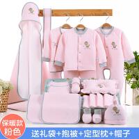 新生儿礼盒春秋套装婴儿衣服纯棉0-3个月6初生刚出生宝宝用品大全