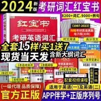 【正版保证】预售2021新版 红宝书2021 考研英语红宝书考研英语词汇2021・英语一英语二历年真题词汇单词书 红宝