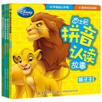 正版迪士尼拼音认读故事书套装全4册注音版经典动画书籍儿童故事书3-6-8岁童话带拼音教材图画幼儿漫画阅读物童书绘本 狮