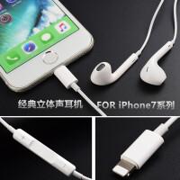 【包邮】G-DOO苹果7/7plus线控耳机 立体声耳机 iPhone7/7plus lightning接口耳机