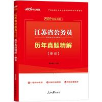 中公2020江苏省公务员录用考试专业教材历年真题精解申论