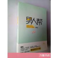【旧书二手书85品】男人帮 /唐浚著 湖南文艺出版社