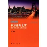 从加州到北京:我的留学美国与海归经历 王蕤 人民出版社