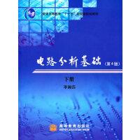 【二手书旧书8成新】电路分析基础 第4版 下册 李瀚荪 9787040184716