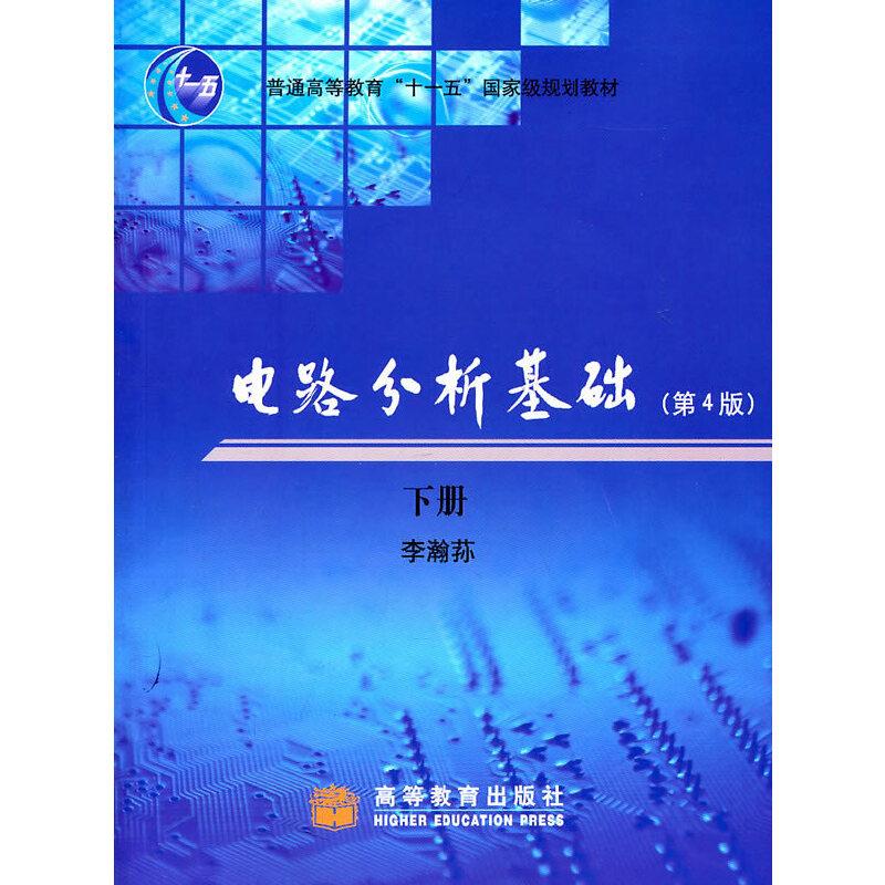 【二手书旧书8成新】电路分析基础 第4版 下册 李瀚荪 9787040184716 正版图书,一般无光盘8成新左右,择优发货
