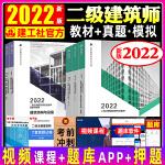 【官方正版】2020年 二级注册建筑设计师2020教材全套+2020二级建筑师考试历年真题与解析 二级注册建筑师考试丛