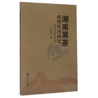 【新书店正版】湖南黑茶药理作用研究杜万红9787548714125中南大学出版社