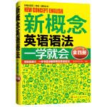 新概念英语(新版)辅导丛书--新概念英语语法一学就会