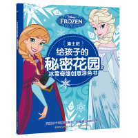 迪士尼给孩子的秘密花园3:冰雪奇缘创意涂色书