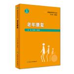 康复医学系列丛书·老年康复