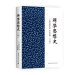 禅学思想史(全2册)
