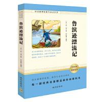 鲁滨逊漂流记 语文新课标助考名著阅读 9787550136373