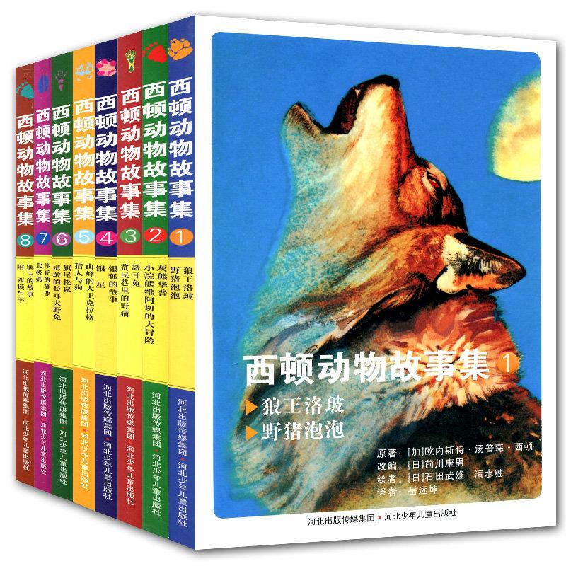 百科书(共8册) 西顿动物记小说少儿读物儿童图书7-8-10-12-15岁小学生