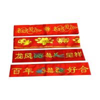 结婚用品 婚庆嫁妆 刺绣红布 新人红腰带 双层吉祥红布带可放钱